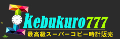 2018 Ikebukuro777 スーパーコピー時計 N品